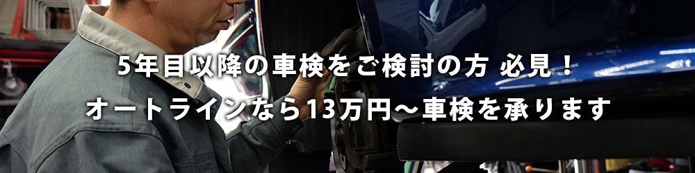 5年目以降の車検をご検討の方 必見! オートラインなら13万円~車検を承ります