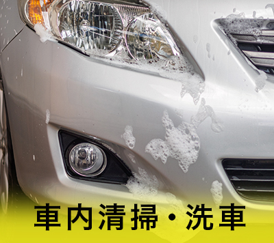 車内清掃・洗車